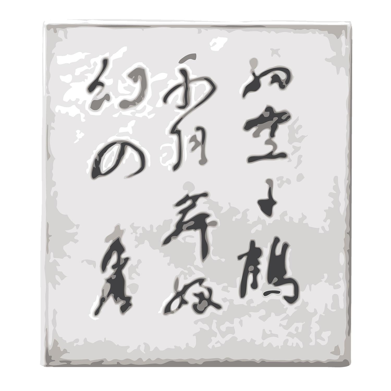 「川端康成 額・書簡」10,000円!