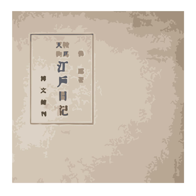 「鞍馬天狗江戸日記 大仏次郎」8,000円!