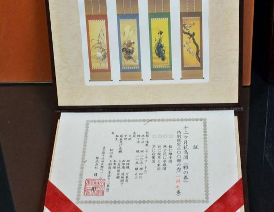 「掛軸 四幅対 酒井抱一『極上 十二ヶ月花鳥図』共箱二重箱付 印刷」64,000円!