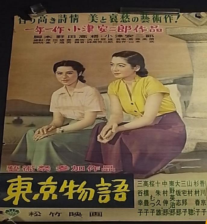 「【東京物語】古い映画のポスター」308,000円!