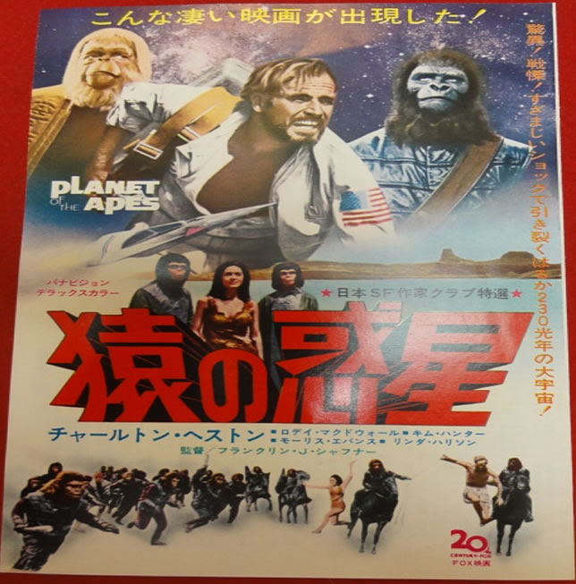 「【猿の惑星】古い映画のチラシ・パンフレット」84,000円!