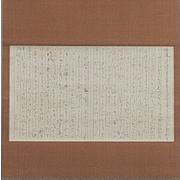 「島村抱月 書簡」15,000円!
