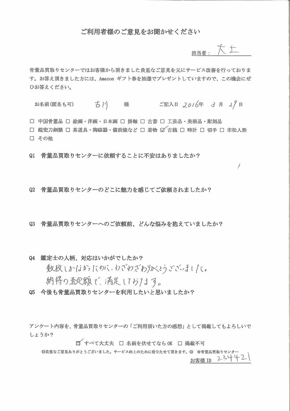 【福島】古銭買取り ご利用者様の声