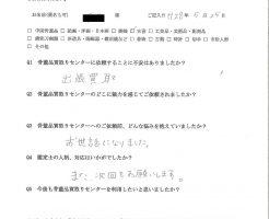【東京】古書買取り ご利用者様の声