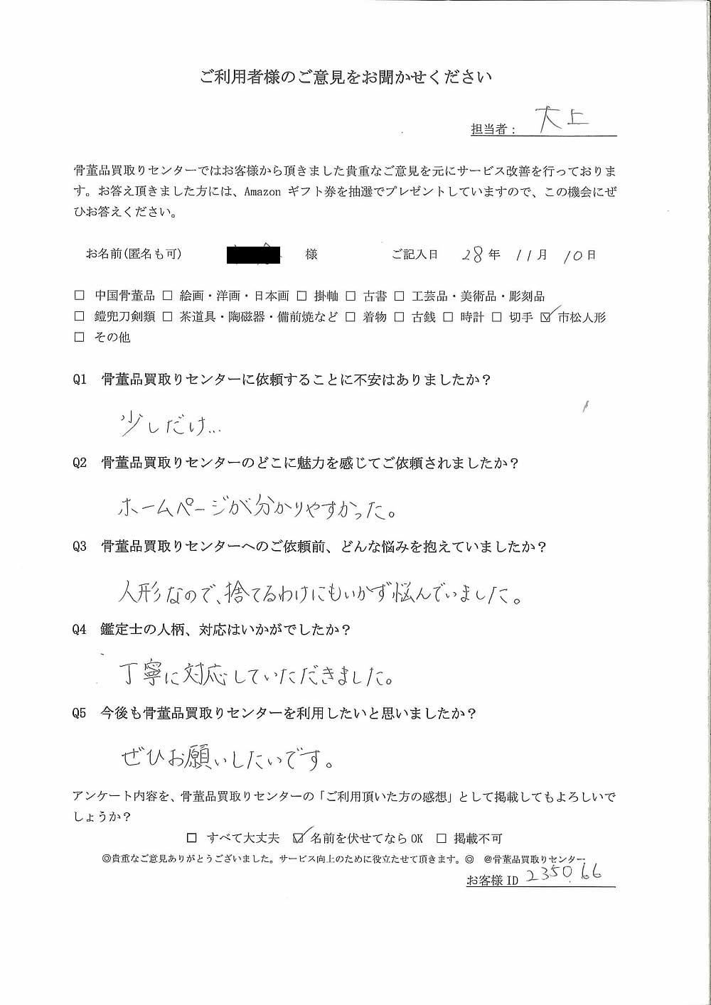 【水戸】市松人形買取り ご利用者様の声