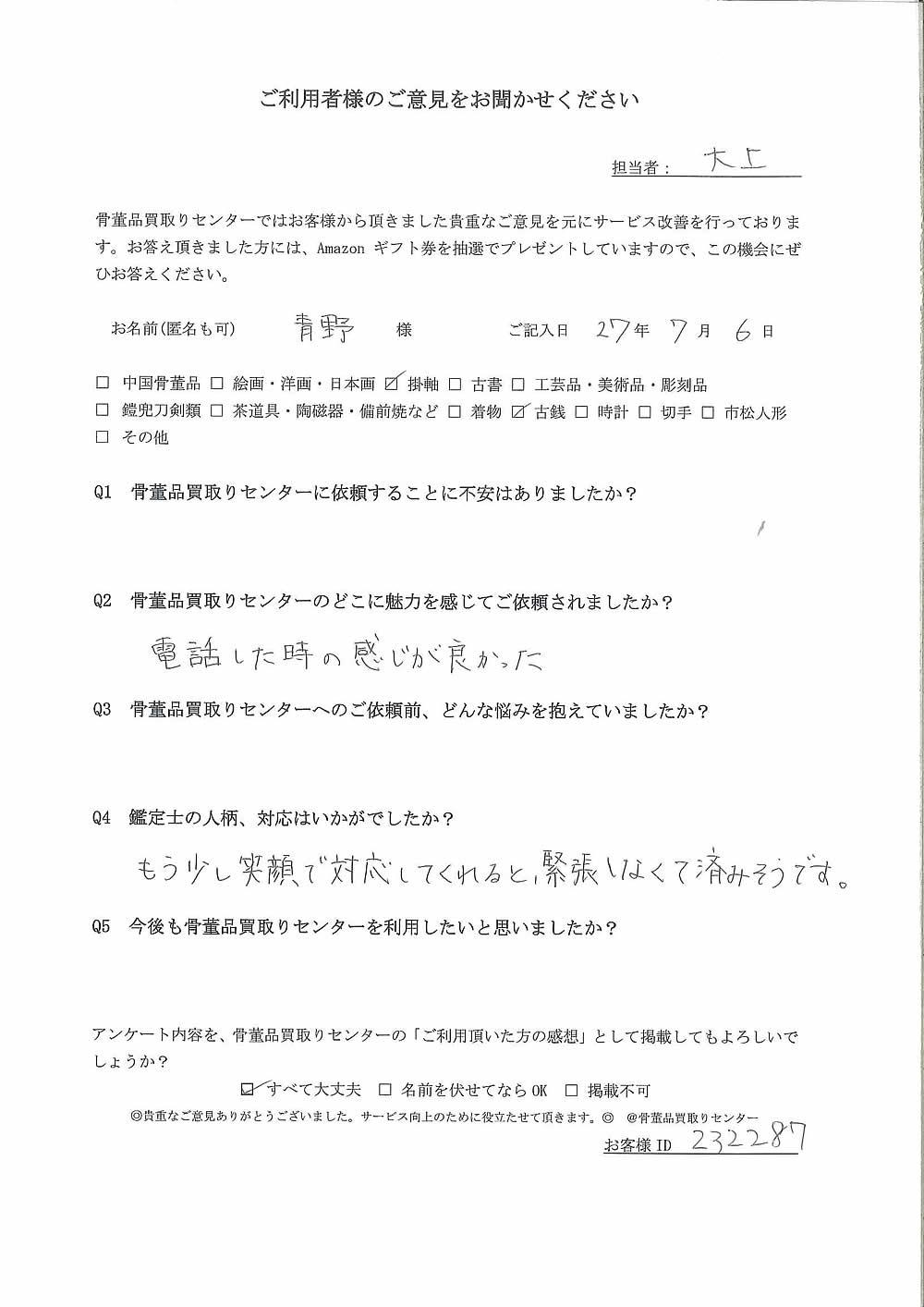 【大阪】古銭、掛軸買取り ご利用者様の声