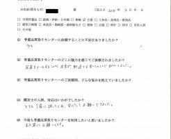 【甲府】古書買取り ご利用者様の声