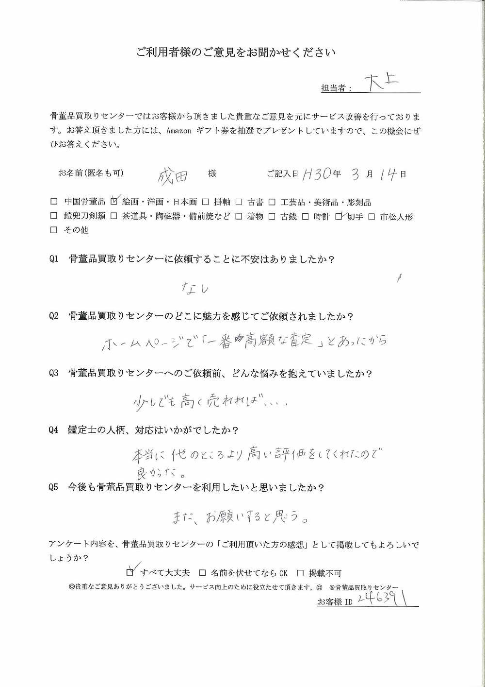 【宇都宮】絵画・洋画・日本画、切手買取り ご利用者様の声