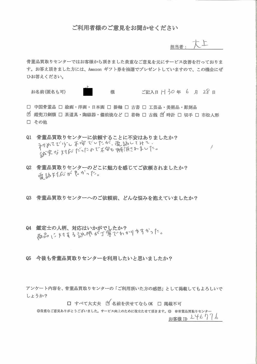 【東京】鎧兜刀剣類、時計買取り ご利用者様の声