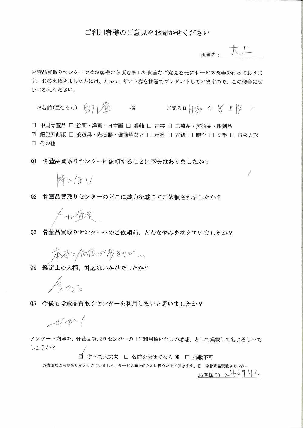 【神戸】鎧兜刀剣類買取り ご利用者様の声