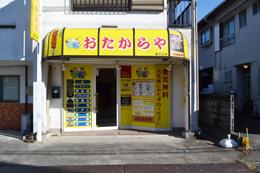 おたからや富士山店