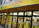 キングファミリー広島温品店