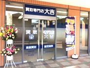 買取専門店大吉 奈良エコール・マミ店