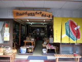 田村民芸骨董表具店