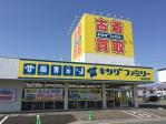 キングファミリー高崎飯塚店