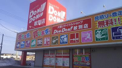 DONDON 紋別店