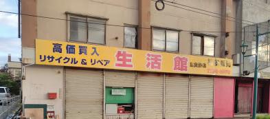 リサイクル&リペア生活館 富良野店