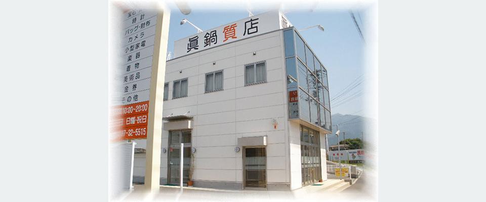 眞鍋質店/新居浜中央店
