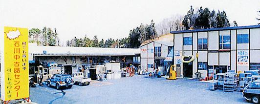 有限会社石川中古品センター