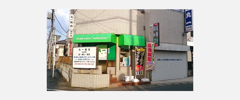 丸一/五井店
