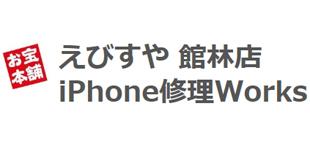 えびすや館林店iPhone修理Works