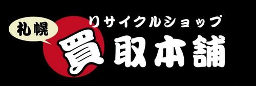 リサイクルショップ札幌買取本舗平岸本店