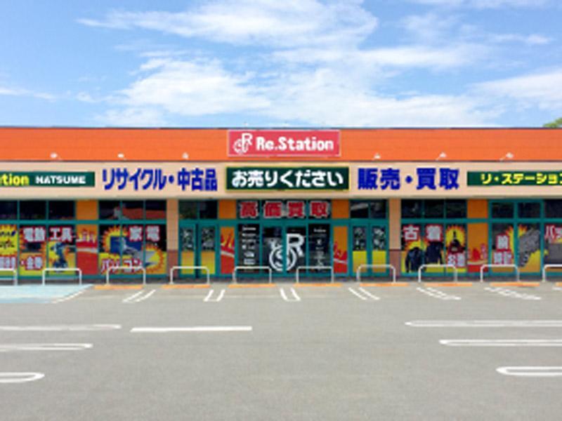リステーション北条夏目店