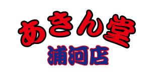 あきん堂 浦河店