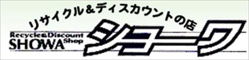 リサイクルショップ・ショーワ
