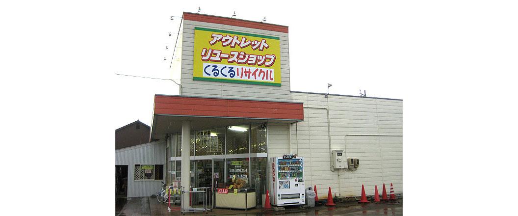 くるくるリサイクル新発田店
