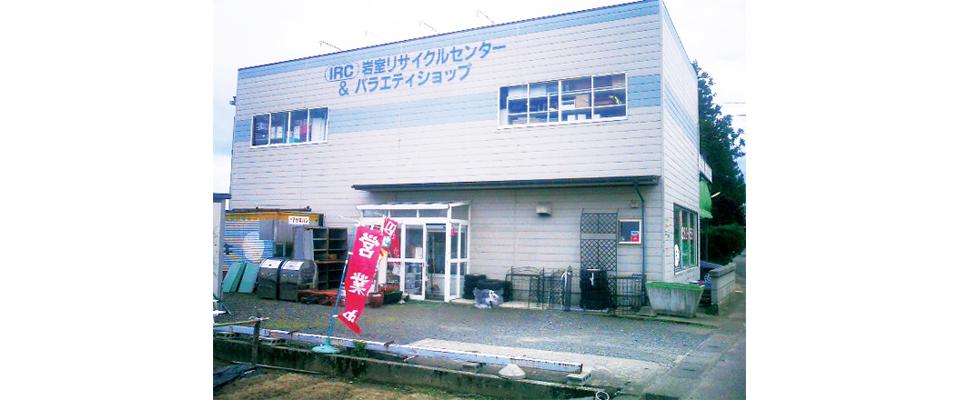 岩室リサイクルセンター&バラエティショップ
