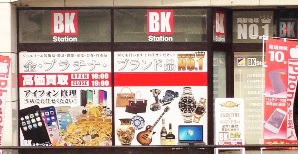 BKステーション