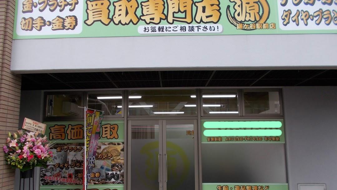 買取専門店源・鎌ヶ谷駅前店
