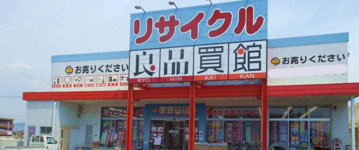 良品買館田原本店