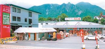 フリーマーケットACB長崎島原店