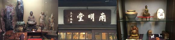 赤井南明堂