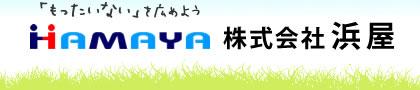 株式会社浜屋 札幌支店