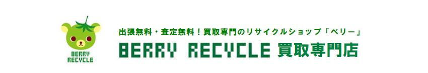 ベリーリサイクル