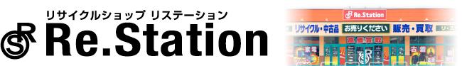 リステーション松山