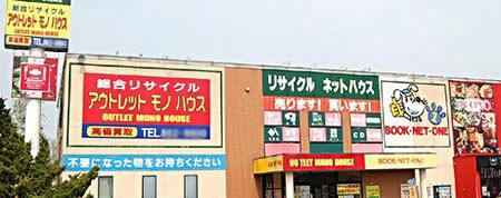 アウトレットモノハウス 平岡店