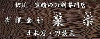 有限会社御刀剣処聚楽