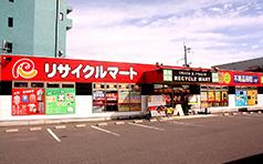リサイクルマート鹿児島宇宿店