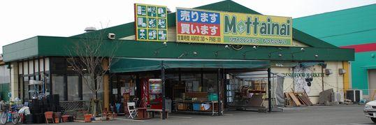 リサイクルショップMottainai