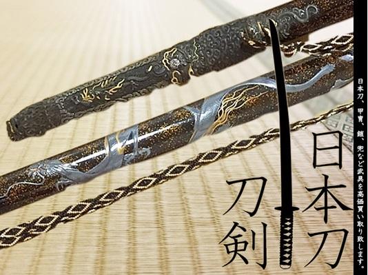 富士刀剣・fuji5005