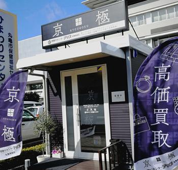 京極 買取りセンターアップ 丸亀城前店