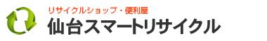 仙台スマートリサイクル