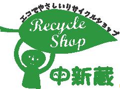 リサイクルショップ中新蔵