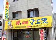質&買取 マエダ 時津店