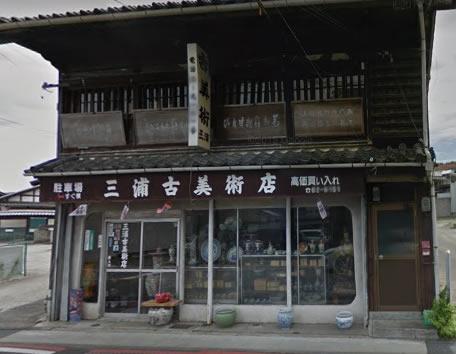 三浦古美術店