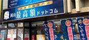 最高額ドットコム/東岡山店